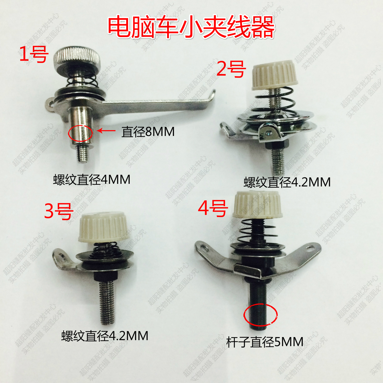 Industrial sewing machine accessories computer car shearing splint overwire