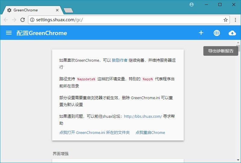 谷歌浏览器 Chrome v66.0.3359.181 绿色便携版