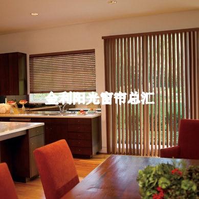 Waterproof Wood Vertical Blinds Aluminum Alloy Rail Wood Shading