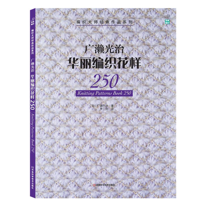 Knitting Patterns Book 250 Japanese Weaving Master Classic Works Series Chinese Crochet And Bar Needles Knit Book