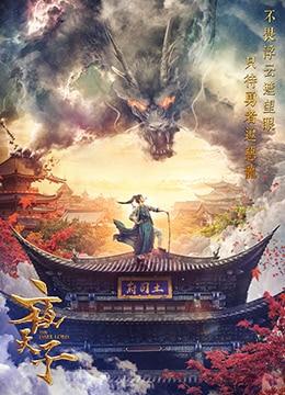 《夜天子》2018年中国大陆剧情,古装电视剧在线观看