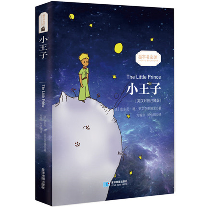 Free Shipping World Famous Novel The Little Prince (The Chinese/English Bilingual) Book For Children Kids Books
