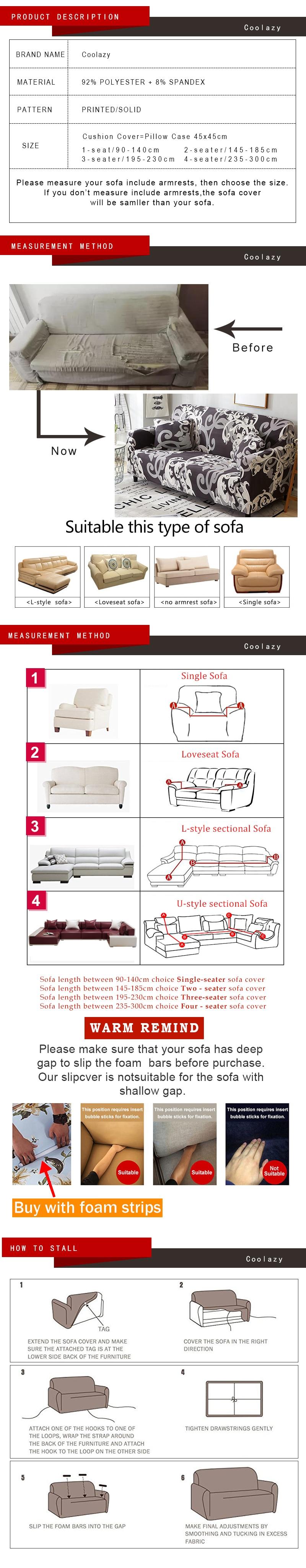 沙发套详情测量