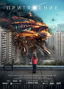 《莫斯科陷落》2017年俄罗斯剧情,科幻电影在线观看