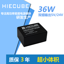 Ac dc電源モジュール5v24vデュアルグループ分離36ワットacdcスイッチング電源モジュールHD0524P36SR