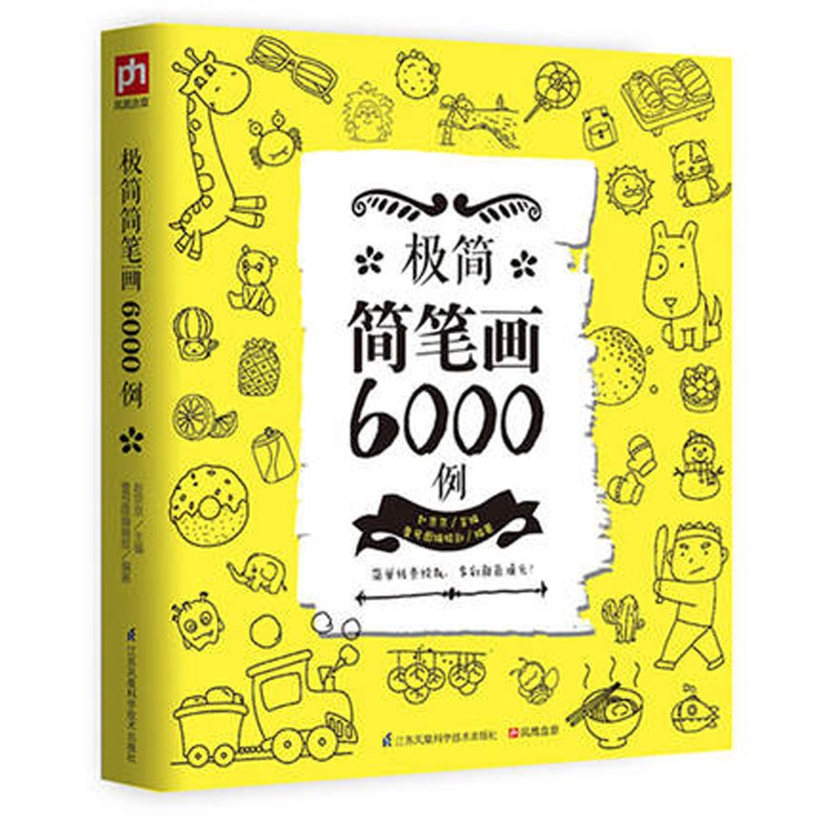 6000 cases of a stick figure simple line-drawing painting book cartoon adult comics drawing tutorial textbook