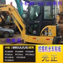 Autocollant de pelle pour Komatsu 30/40/55/75/128/228/338-2 MR US UU, emballage complet de pièces Standard pour véhicule