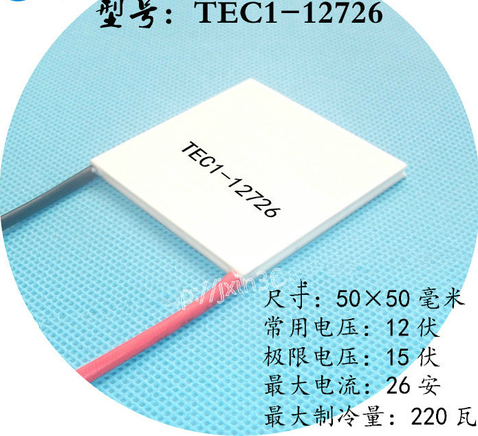 5050 Semiconductor CoolerTEC1-12726 15V26A Thermoelectric Cooling Module 50*50mm Maximum Power 220w 12V Cooling sket740 22gh4 power semiconductor thyristor module