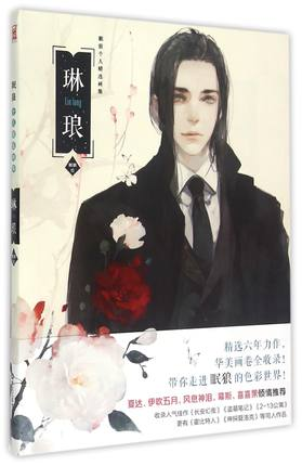 Mian Lang Personal Art Collection Book Chinese Comic Book Anime Illustration Artwork Watercolor Painting Collection Book