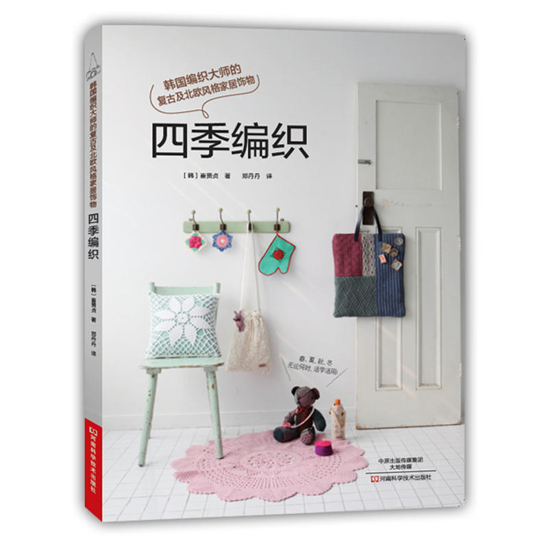 Four Seasons Knitting Book 30 Retro Nordic Style Cup Mat Glove Hat Home Decoration Weaving Books