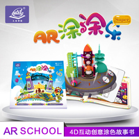4pcs Set AR SCHOOL TUTULE SUPER Augmented Reality High And New Technology Teach Color For Children