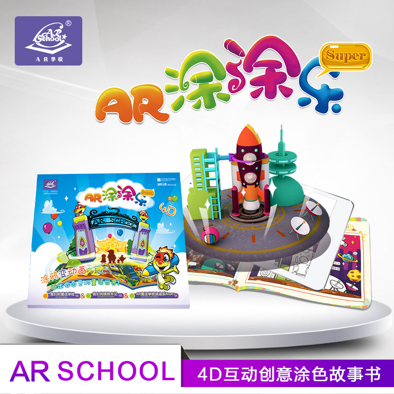 4pcs/set AR SCHOOL TUTULE SUPER Augmented Reality high and new technology teach color for children book colorful одеяла daily by togas одеяло облегченное