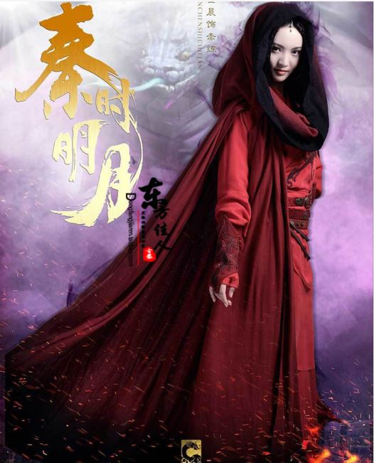 New TV Play Computer Game Qin Shi Min Yue The Legend of Qin Chi Lian Red