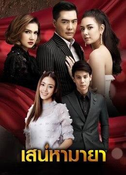 《玛雅亲情》2018年泰国剧情电视剧在线观看