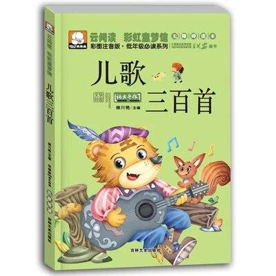 Триста песни песня рифмы Daquan обучения детей китайские иероглифы HanZi пиньинь мандарин книги (возраст 1-4)