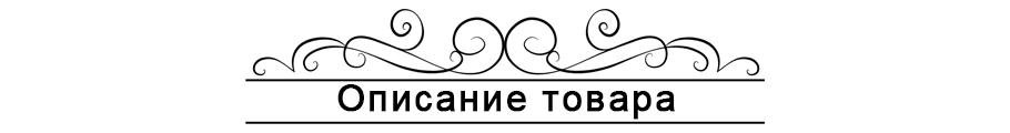 Product Description ru
