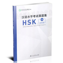 цена 2018 Edition Official Examination Papers of HSK ( Level 5) HSK Exam Papers Chinese Education Book онлайн в 2017 году