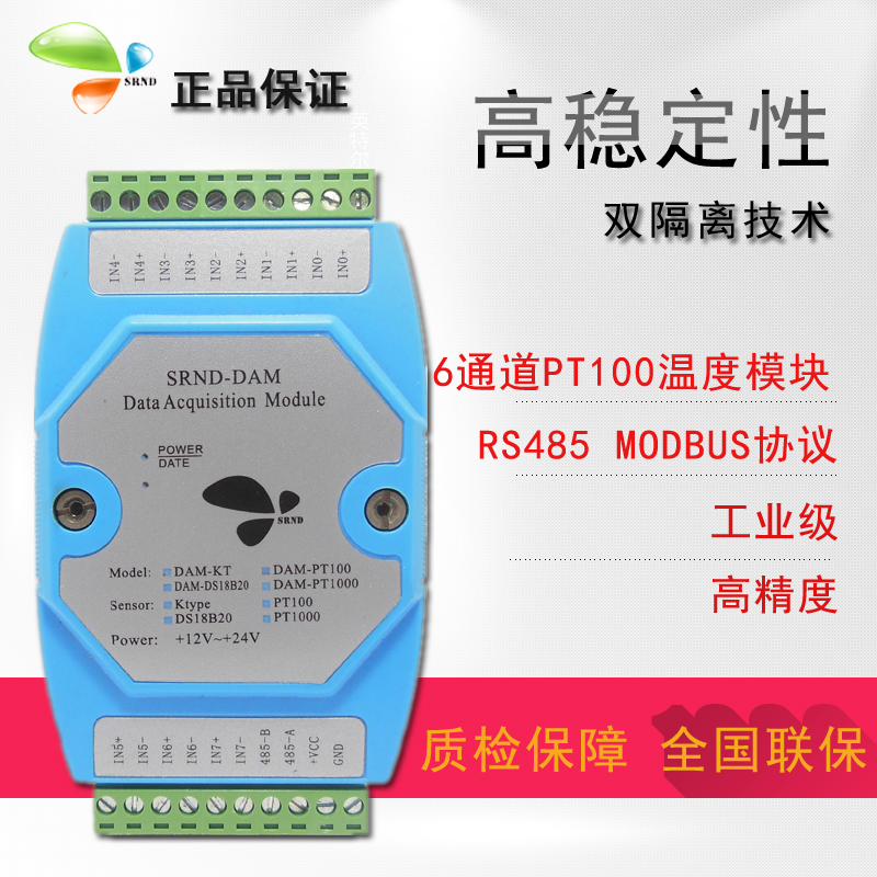 цена на 6 channel PT100 temperature acquisition module temperature transmitter RS485 dual isolation card MODBUS (a)