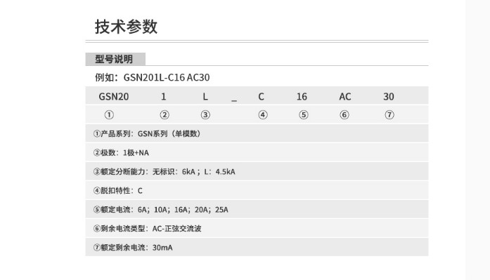 ABB Выключатель утечки протектор GSN201L серии переключатель утечки 1P+ N 6A 10A 16A 20A 25A одномодовый двойной в двойной выход