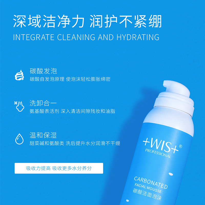 WIS carbonated facial mousse Deep cleansing pores hydrating mild oil control amino acid facial cleanser - 3