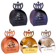 25pcs Laser Cut Hollow Candy Box Pearlescent Paper Wedding Party Favors Boxes Muslim Eid Mubarak Ramadan Party Decoration 25pcs laser cut hollow love heart chocolate candy box with ribbon happy eid mubarak ramadan party decoration diy