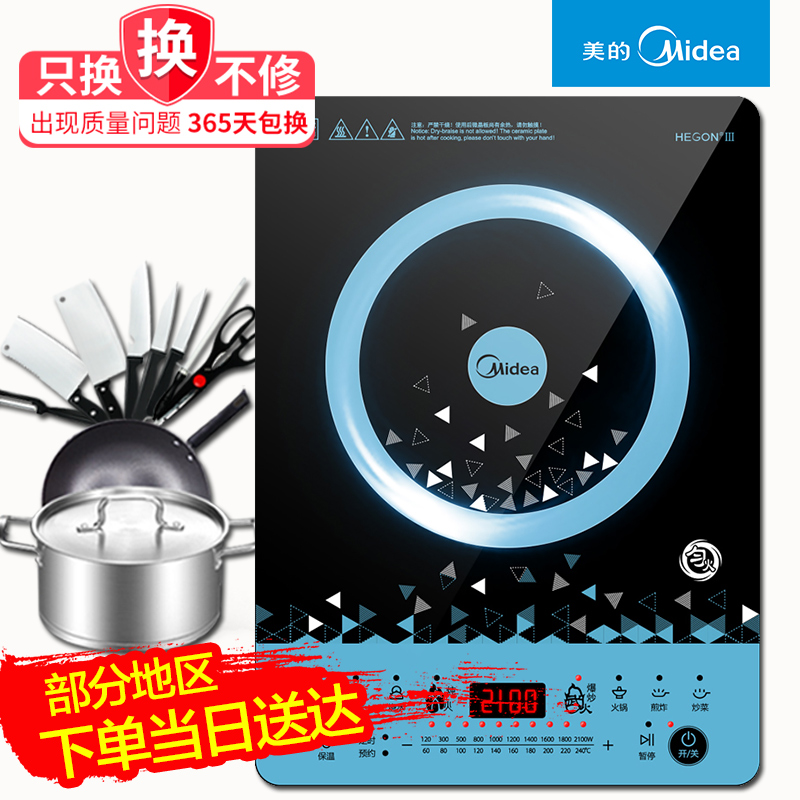 Midea C21 WT2112T Induction Cooker Home Intelligent Stir Fry Special Offer Uniform Fire Touch Screen Hot Stove