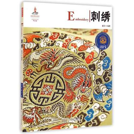Embroidery--Chinese Traditional Handicraft (English And Chinese )  Book For Learning Chinese Culture