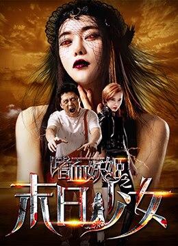 《嗜血妖姬之末日少女》2017年中国大陆喜剧,爱情,奇幻电影在线观看