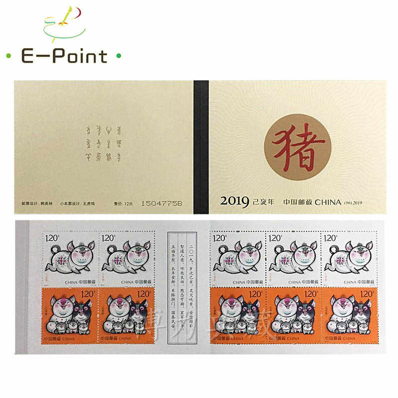 E-Point Booklet Small ticket China Postage Stamps 2019-1 New Year of Pig