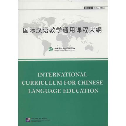 International Curriculum for Chinese Language Education / Learning Chinese Best Book International Curriculum for Chinese Language Education / Learning Chinese Best Book