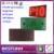 320 * 160 mm 32 * 16 pixels Semi ao ar livre alto brilho P10 Red levou módulo para única cor levou exibição de rolagem mensagem sinal levou