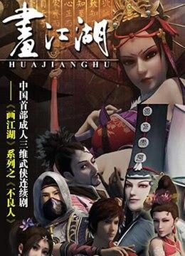 《画江湖之不良人》2014年中国大陆剧情,动画,武侠动漫在线观看