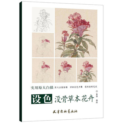 Traditional Chinese Bai Miao Drawing Art Painting Book About Herbal Flowers