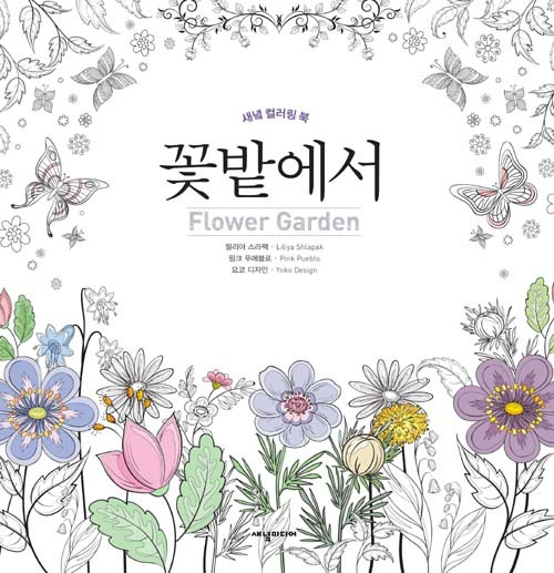 Flower Garden Colouring Book Coloring For Relieve Stress Kill Time Graffiti Painting Drawing