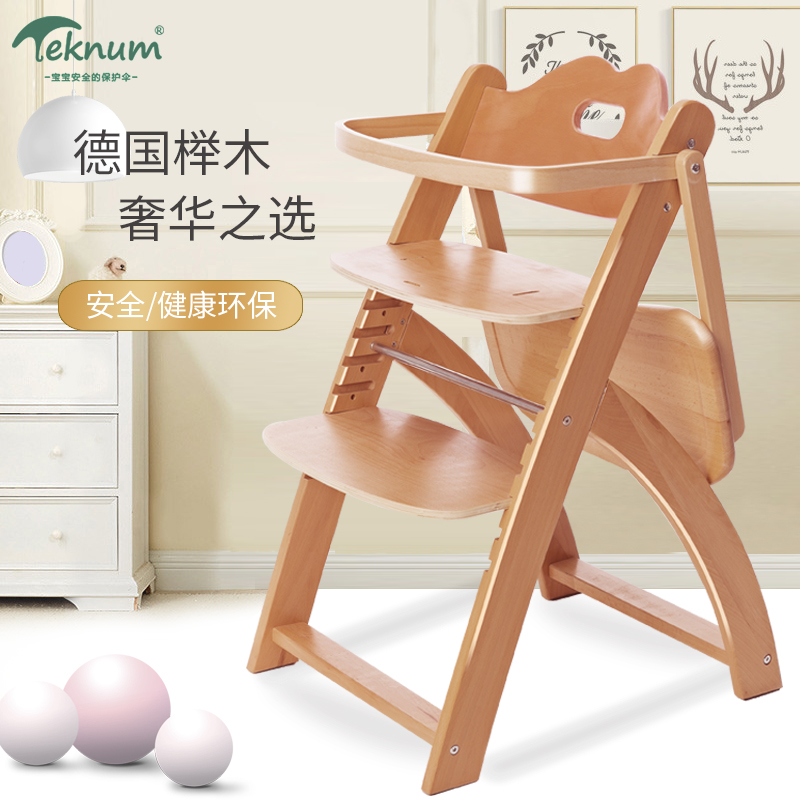 German Elm Baby Dining Chair Solid Wood Portable Folding Multifunctional Baby Dining Chair Adjustable Growth Dining ChairGerman Elm Baby Dining Chair Solid Wood Portable Folding Multifunctional Baby Dining Chair Adjustable Growth Dining Chair