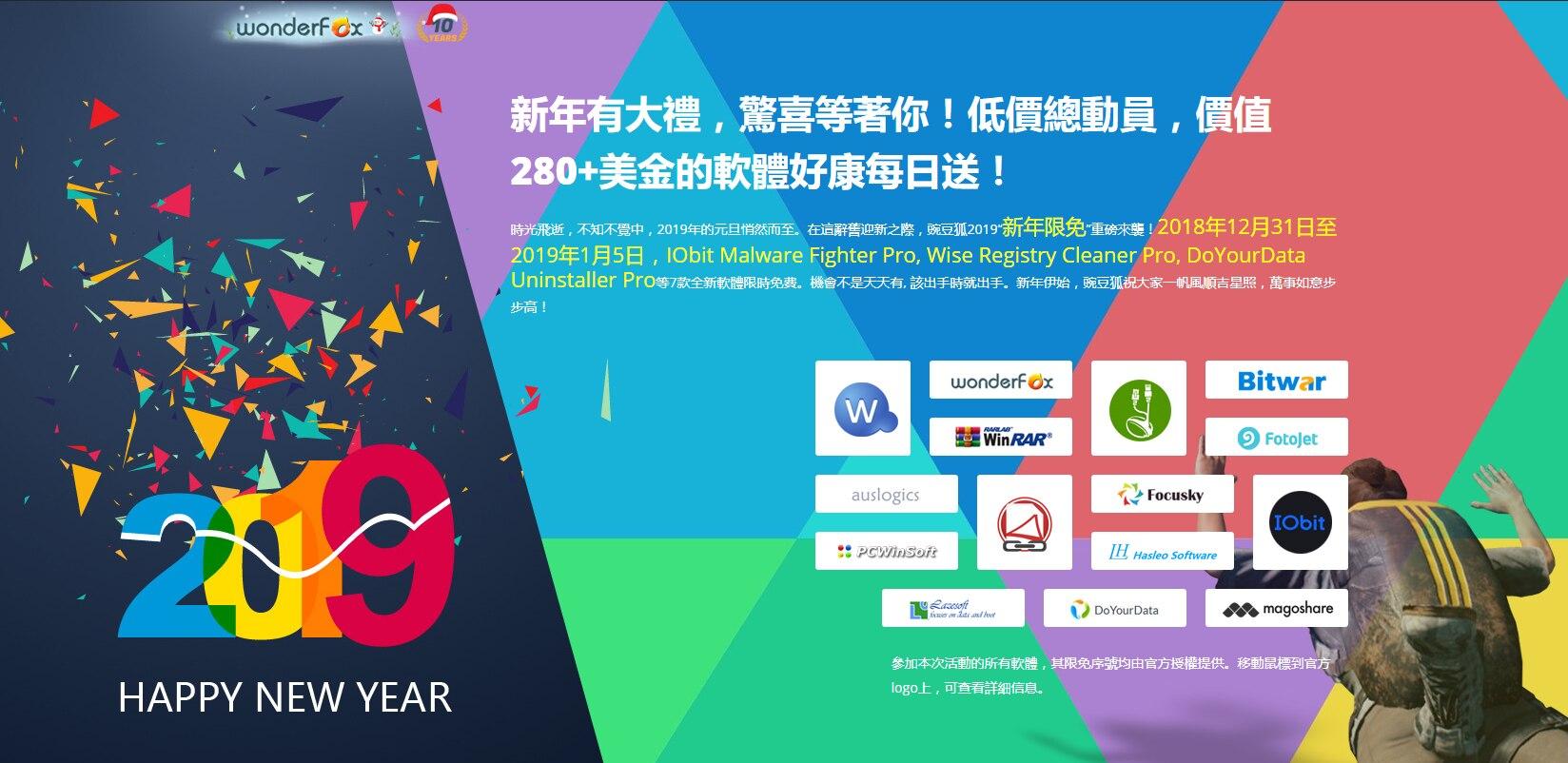 『新年活动』 WonderFox: 价值 280+ 美元的超级限免软件大礼包