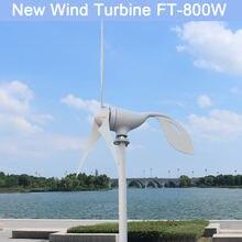 Горизонтальный домашний ветряной генератор с 3 лопастями из