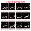 High Quality 12 Guardian Star Constellation Rose Gold Women Necklaces Wedding Clavicle Jewelry Titanium English Letter Chain
