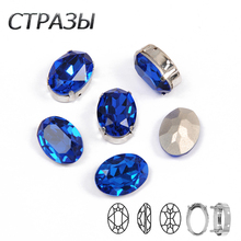 SW 243 Blue Hot Sale Oval Strass Crystal Fancy Stone Rhinestones With Claw For Bridal Veil garment clothing shoes bags