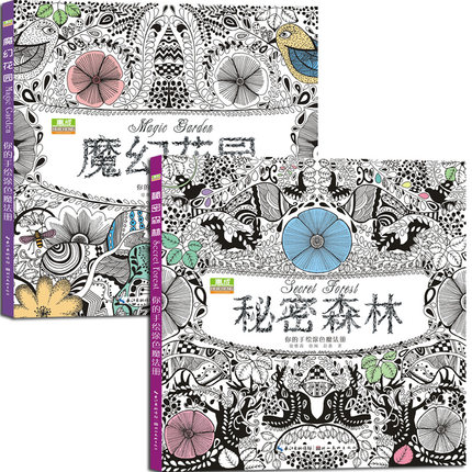 2pcs/set Secret Forest and Magic Garden Books For Adult Children Relieve Stress Graffiti Painting Drawing art coloring books abdul majeed bhat sources of maternal stress and children with intellectual disabilities