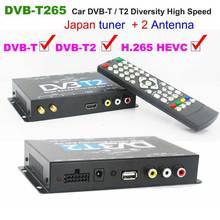 HD ТВ автомобиля DVB-T265 Германии DVB-T2 H.265 HEVC MULTI ПЛП цифровой ТВ приемник автомобильной блок DTV с двумя антенна тюнера Freene