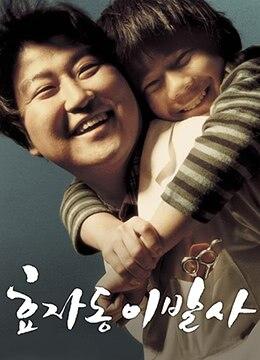 《孝子洞理发师》2004年韩国喜剧,剧情电影在线观看