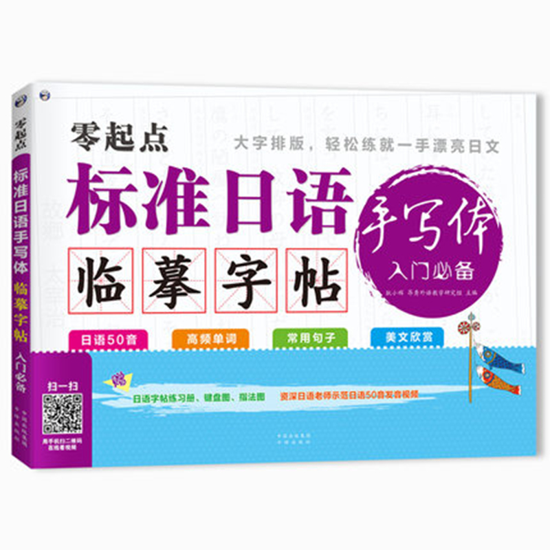 Zero starting standard Japanese hand writing post Getting started Japanese word paste Japanese handwriting copy copybook(China)