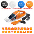 Car vacuum cleaner 4.5 noodle high power dry and wet car vacuum cleaner car vacuum cleaner