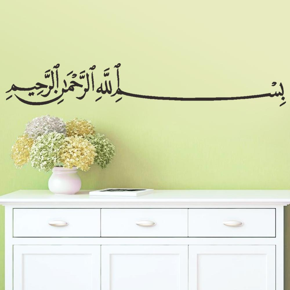 Islamic Moslem Living Room Wall Stickers Quotes Muslim Arabic Home ...