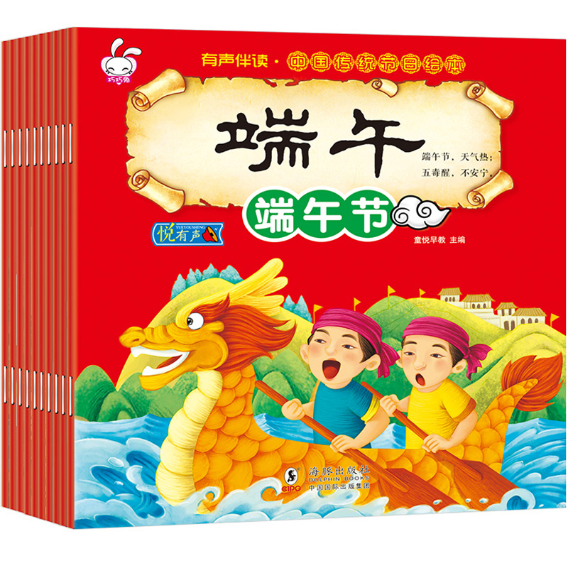 10pcs/set Chinese Traditional Festival Story Picture Book Chinese Classic Fairy Tale Book With Pinyin Learn To Chinese New Year