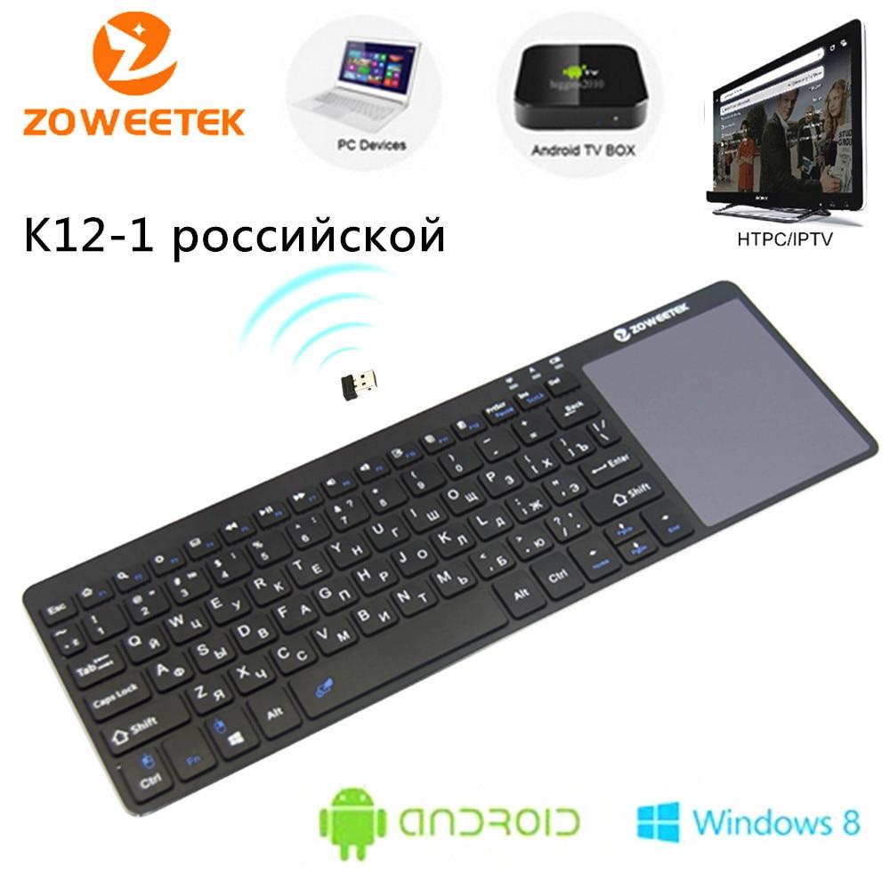 Original Zoweetek K12-1 2.4G wireless Russian Keyboard Touchpad Combo Handheld Keyboards for Android Smart TV Box Laptop PC HTPC genuine zoweetek k12 1 2 4g russian wireless mini keyboard with touchpad mouse for phone pad pc smart android tv box iptv htpc