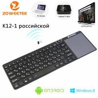 Original Zoweetek K12 1 2.4G wireless Russian Keyboard Touchpad Combo Handheld Keyboards for Android Smart TV Box Laptop PC HTPC