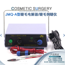 Beauty Health Cosmetic Makeup Tools/Accessories JMQ-A eyelas