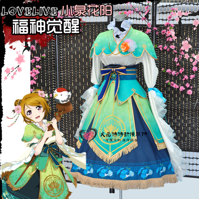 LoveLive Koizumi Hanayo Seven Lucky Gods Cosplay Costume Uniform Custom Made Ancient Dress Crown Free Shipping F